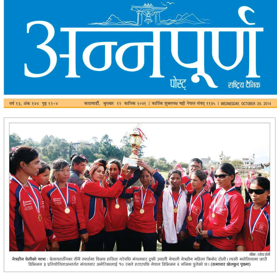 Nepal Blind Women Criket Team holding their Trophy after victory in the T20 Series against UK Blind Women Team. The photo was published on the cover page of Annapurna Post, a leading nepali daily.